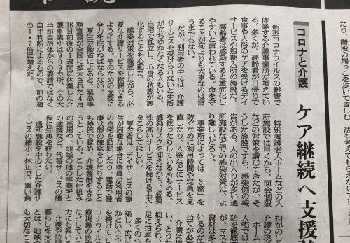 2020年5月4日朝日新聞