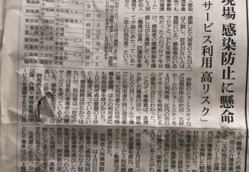 朝日新聞の取材を受けました